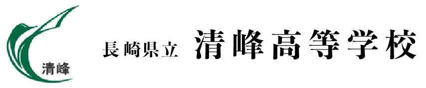 長崎県立 清峰高等学校